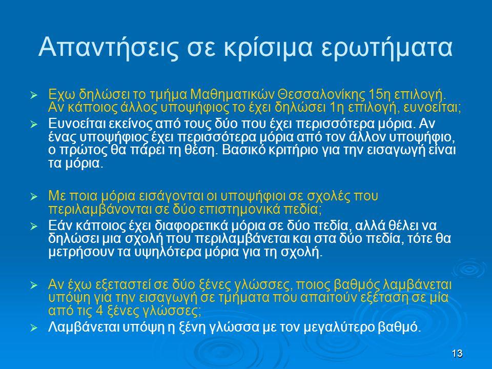 13 Απαντήσεις σε κρίσιμα ερωτήματα   Εχω δηλώσει το τμήμα Μαθηματικών Θεσσαλονίκης 15η επιλογή. Αν κάποιος άλλος υποψήφιος το έχει δηλώσει 1η επιλογ