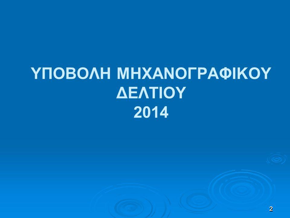 13 Απαντήσεις σε κρίσιμα ερωτήματα   Εχω δηλώσει το τμήμα Μαθηματικών Θεσσαλονίκης 15η επιλογή.