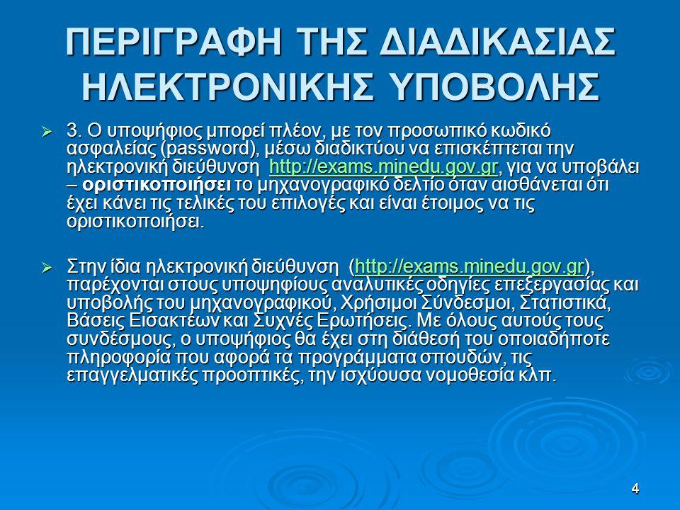 25 Σχολές με προβληματικά επαγγελματικά δικαιώματα   - Φιλοσοφίας Παιδαγωγικής και Ψυχολογίας στα Πανεπιστήμια Αθηνών και Ιωαννίνων.