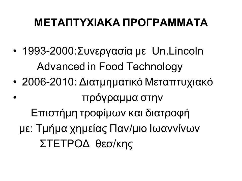 ΜΕΤΑΠΤΥΧΙΑΚΑ ΠΡΟΓΡΑΜΜΑΤΑ 1993-2000:Συνεργασία με Un.Lincoln Αdvanced in Food Technology 2006-2010: Διατμηματικό Μεταπτυχιακό πρόγραμμα στην Επιστήμη τ