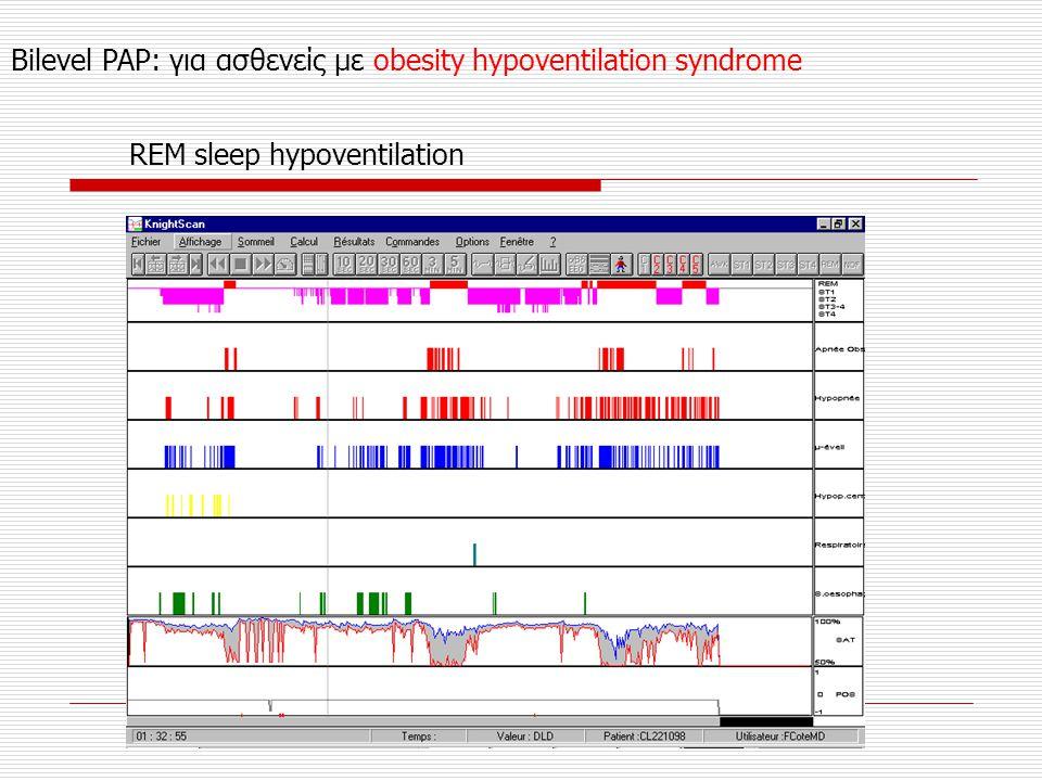 Bilevel PAP: για ασθενείς με obesity hypoventilation syndrome REM sleep hypoventilation