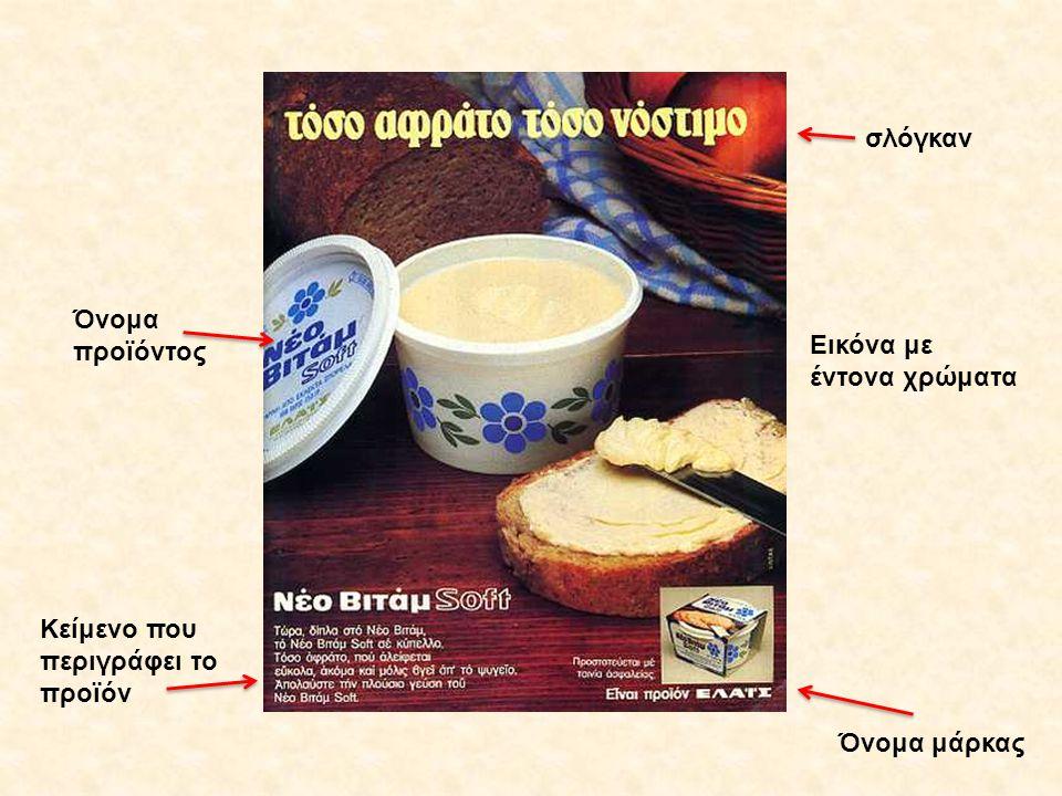 Όνομα προϊόντος σλόγκαν Κείμενο που περιγράφει το προϊόν Εικόνα με έντονα χρώματα Όνομα προϊόντος