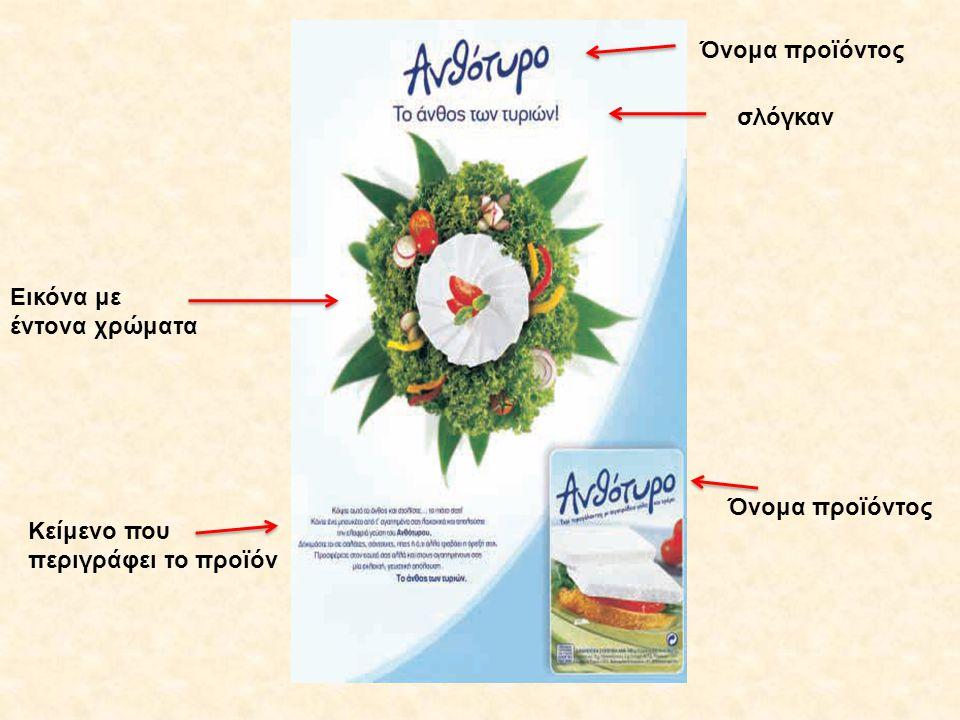 Εικόνα με έντονα χρώματα σλόγκαν Όνομα προϊόντος Όνομα μάρκαςΚείμενο που περιγράφει το προϊόν