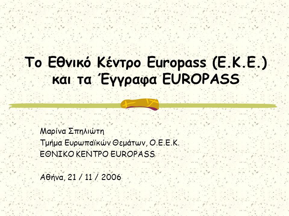 Το Εθνικό Κέντρο Europass (Ε.Κ.Ε.) και τα Έγγραφα EUROPASS Μαρίνα Σπηλιώτη Τμήμα Ευρωπαϊκών Θεμάτων, Ο.Ε.Ε.Κ. ΕΘΝΙΚΟ ΚΕΝΤΡΟ ΕUROPASS Αθήνα, 21 / 11 /