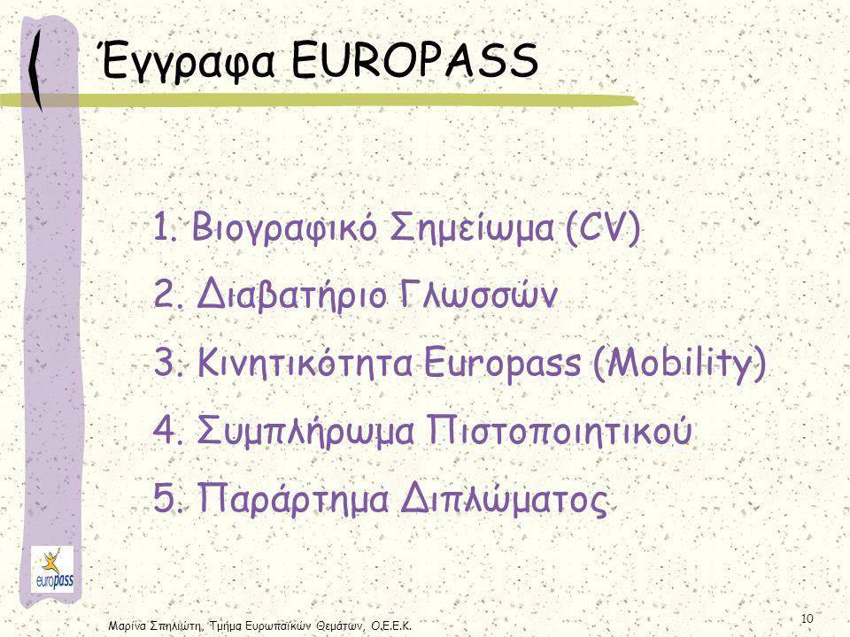 Μαρίνα Σπηλιώτη, Τμήμα Ευρωπαϊκών Θεμάτων, Ο.Ε.Ε.Κ. 10 1. Βιογραφικό Σημείωμα (CV) 2. Διαβατήριο Γλωσσών 3. Κινητικότητα Europass (Mobility) 4. Συμπλή
