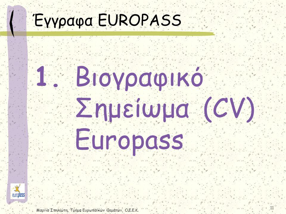 Μαρίνα Σπηλιώτη, Τμήμα Ευρωπαϊκών Θεμάτων, Ο.Ε.Ε.Κ. 11 Βιογραφικό Σημείωμα (CV) Europass Έγγραφα EUROPASS 1.
