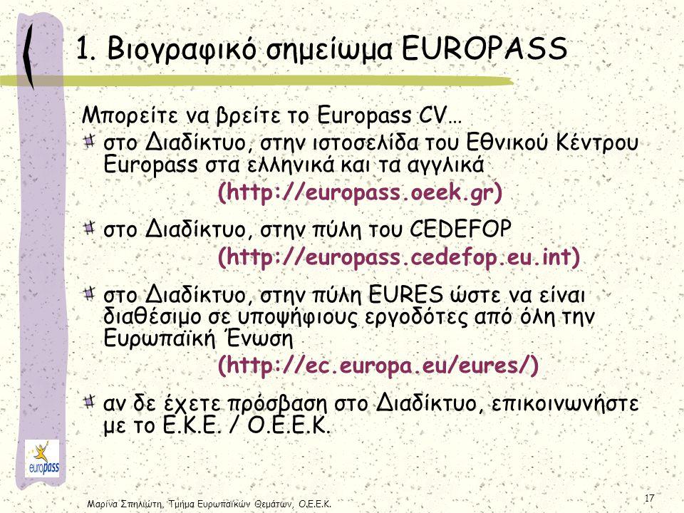 Μαρίνα Σπηλιώτη, Τμήμα Ευρωπαϊκών Θεμάτων, Ο.Ε.Ε.Κ. 17 1. Βιογραφικό σημείωμα EUROPASS Μπορείτε να βρείτε το Europass CV… στο Διαδίκτυο, στην ιστοσελί