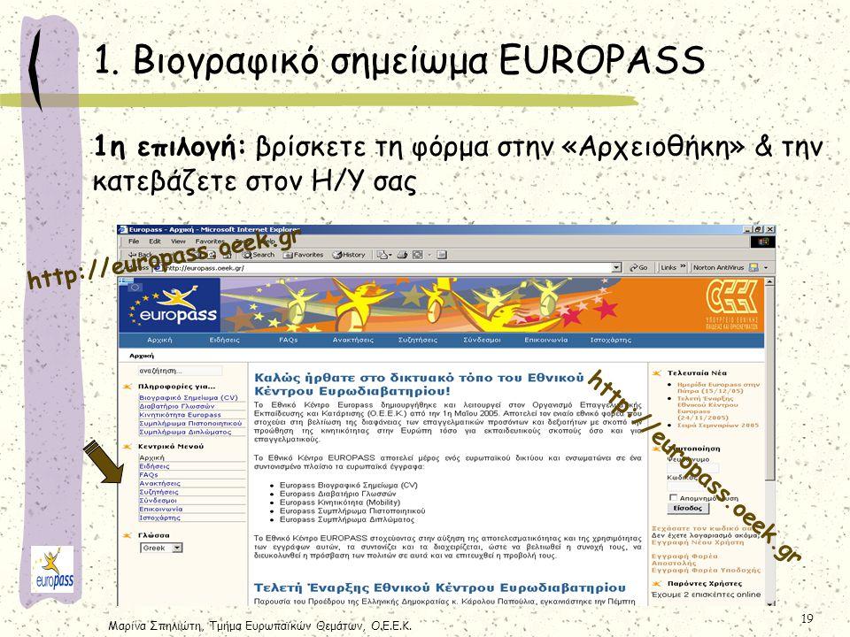 Μαρίνα Σπηλιώτη, Τμήμα Ευρωπαϊκών Θεμάτων, Ο.Ε.Ε.Κ. 19 1. Βιογραφικό σημείωμα EUROPASS http://europass.oeek.gr 1η επιλογή: βρίσκετε τη φόρμα στην «Αρχ
