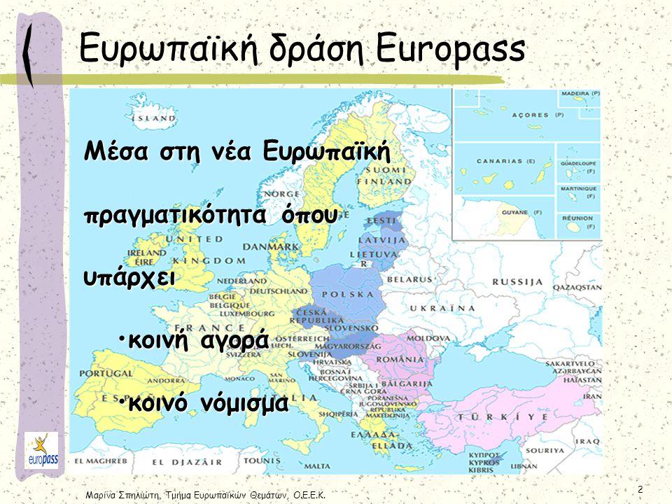 Μαρίνα Σπηλιώτη, Τμήμα Ευρωπαϊκών Θεμάτων, Ο.Ε.Ε.Κ. 13 1. Βιογραφικό σημείωμα EUROPASS