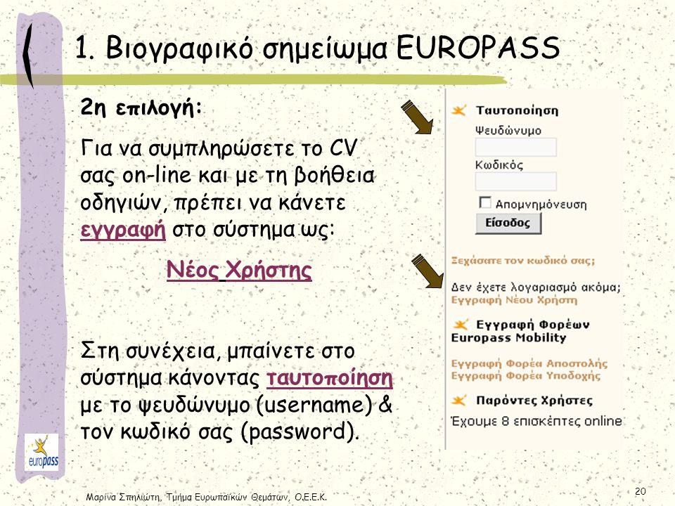 Μαρίνα Σπηλιώτη, Τμήμα Ευρωπαϊκών Θεμάτων, Ο.Ε.Ε.Κ. 20 1. Βιογραφικό σημείωμα EUROPASS 2η επιλογή: Για να συμπληρώσετε το CV σας on-line και με τη βοή