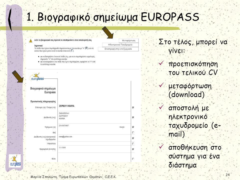 Μαρίνα Σπηλιώτη, Τμήμα Ευρωπαϊκών Θεμάτων, Ο.Ε.Ε.Κ. 24 1. Βιογραφικό σημείωμα EUROPASS Στο τέλος, μπορεί να γίνει: προεπισκόπηση του τελικού CV μεταφό