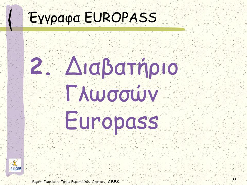 Μαρίνα Σπηλιώτη, Τμήμα Ευρωπαϊκών Θεμάτων, Ο.Ε.Ε.Κ. 26 Διαβατήριο Γλωσσών Europass 2. Έγγραφα EUROPASS