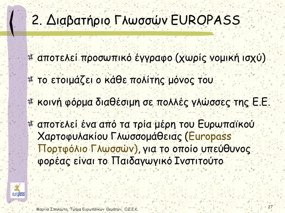 Μαρίνα Σπηλιώτη, Τμήμα Ευρωπαϊκών Θεμάτων, Ο.Ε.Ε.Κ. 27 αποτελεί προσωπικό έγγραφο (χωρίς νομική ισχύ) το ετοιμάζει ο κάθε πολίτης μόνος του κοινή φόρμ