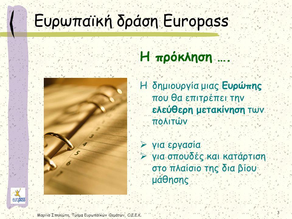 Μαρίνα Σπηλιώτη, Τμήμα Ευρωπαϊκών Θεμάτων, Ο.Ε.Ε.Κ. 3 Η πρόκληση …. Η δημιουργία μιας Ευρώπης που θα επιτρέπει την ελεύθερη μετακίνηση των πολιτών  γ
