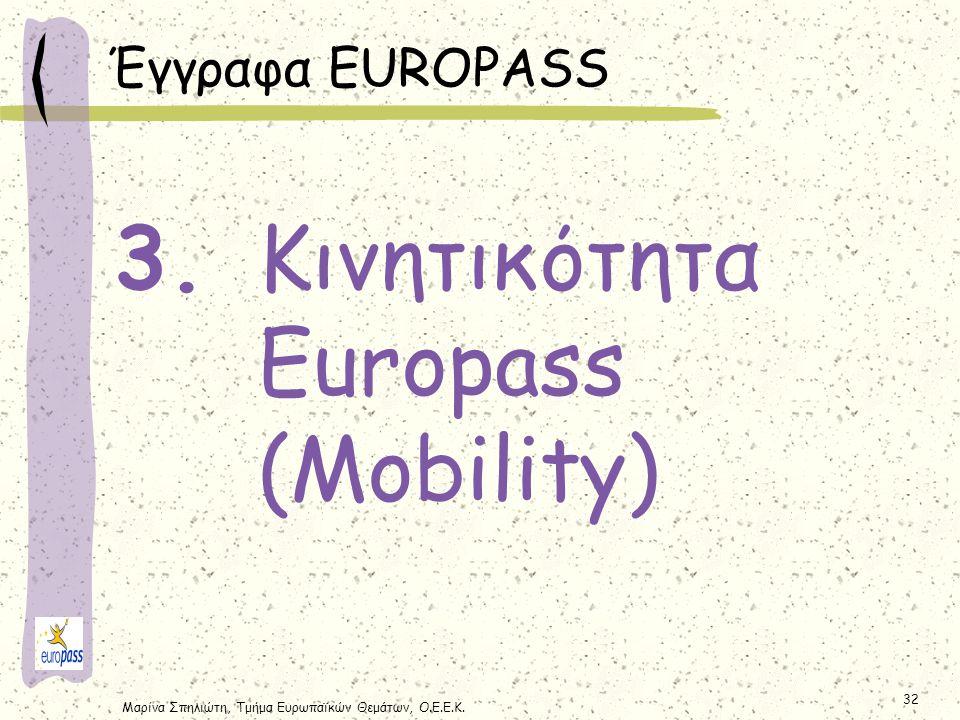 Μαρίνα Σπηλιώτη, Τμήμα Ευρωπαϊκών Θεμάτων, Ο.Ε.Ε.Κ. 32 Κινητικότητα Europass (Mobility) 3.3. Έγγραφα EUROPASS