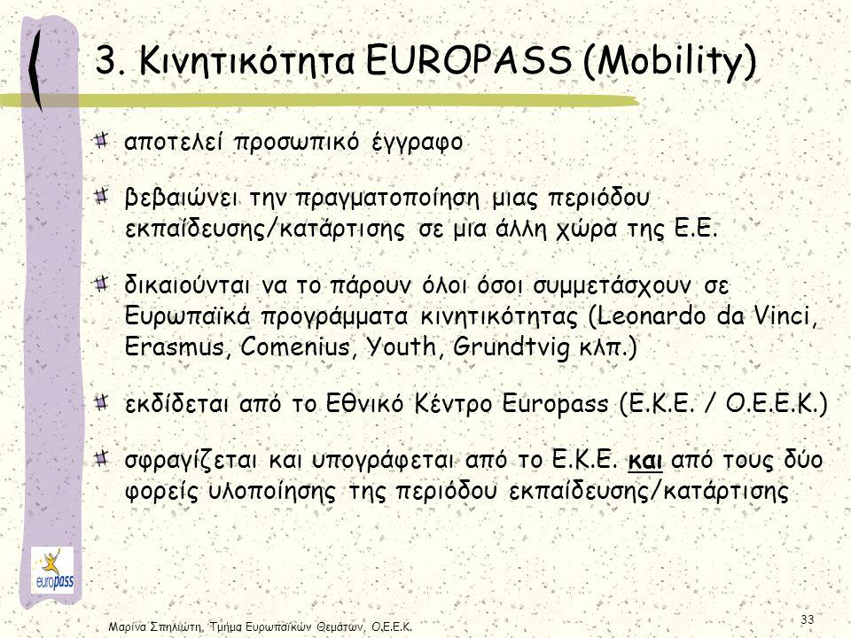 Μαρίνα Σπηλιώτη, Τμήμα Ευρωπαϊκών Θεμάτων, Ο.Ε.Ε.Κ. 33 αποτελεί προσωπικό έγγραφο βεβαιώνει την πραγματοποίηση μιας περιόδου εκπαίδευσης/κατάρτισης σε