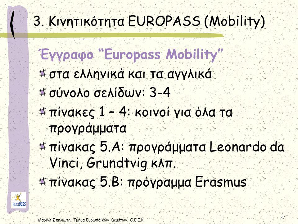 """Μαρίνα Σπηλιώτη, Τμήμα Ευρωπαϊκών Θεμάτων, Ο.Ε.Ε.Κ. 37 Έγγραφο """"Europass Mobility"""" στα ελληνικά και τα αγγλικά σύνολο σελίδων: 3-4 πίνακες 1 – 4: κοιν"""