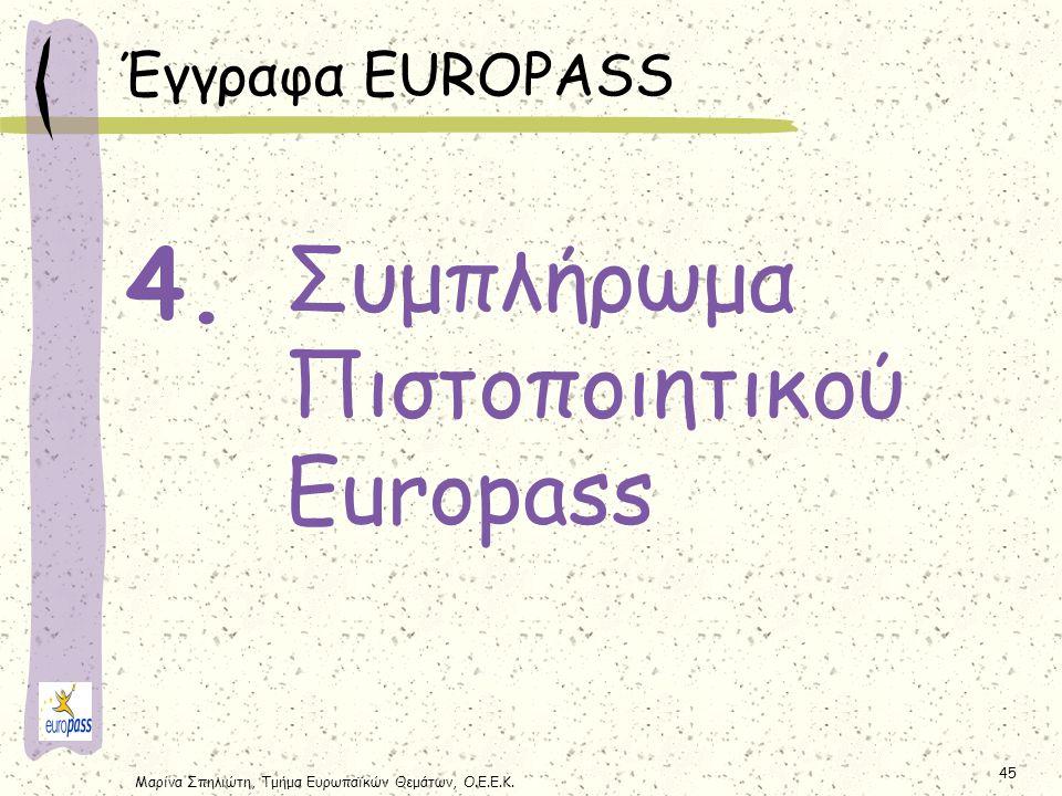 Μαρίνα Σπηλιώτη, Τμήμα Ευρωπαϊκών Θεμάτων, Ο.Ε.Ε.Κ. 45 Συμπλήρωμα Πιστοποιητικού Europass 4. Έγγραφα EUROPASS
