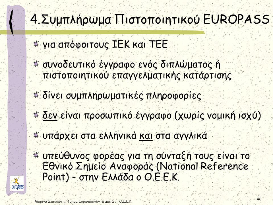 Μαρίνα Σπηλιώτη, Τμήμα Ευρωπαϊκών Θεμάτων, Ο.Ε.Ε.Κ. 46 για απόφοιτους ΙΕΚ και ΤΕΕ συνοδευτικό έγγραφο ενός διπλώματος ή πιστοποιητικού επαγγελματικής