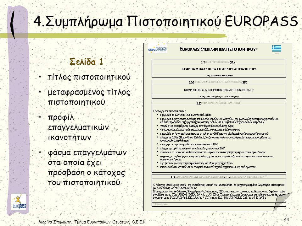 Μαρίνα Σπηλιώτη, Τμήμα Ευρωπαϊκών Θεμάτων, Ο.Ε.Ε.Κ. 48 Σελίδα 1 τίτλος πιστοποιητικού μεταφρασμένος τίτλος πιστοποιητικού προφίλ επαγγελματικών ικανοτ