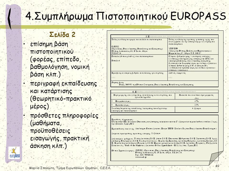Μαρίνα Σπηλιώτη, Τμήμα Ευρωπαϊκών Θεμάτων, Ο.Ε.Ε.Κ. 49 Σελίδα 2 επίσημη βάση πιστοποιητικού (φορέας, επίπεδο, βαθμολόγηση, νομική βάση κλπ.) περιγραφή