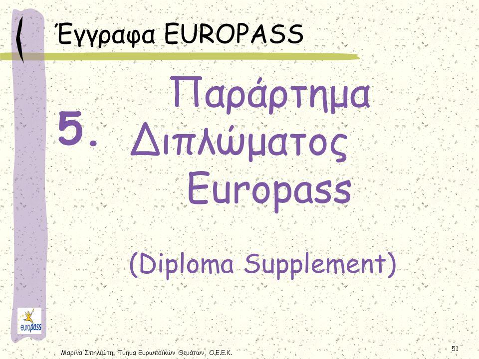 Μαρίνα Σπηλιώτη, Τμήμα Ευρωπαϊκών Θεμάτων, Ο.Ε.Ε.Κ. 51 Παράρτημα Διπλώματος Europass (Diploma Supplement) 5. Έγγραφα EUROPASS