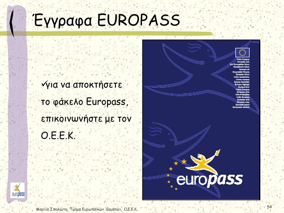 Μαρίνα Σπηλιώτη, Τμήμα Ευρωπαϊκών Θεμάτων, Ο.Ε.Ε.Κ. 54 Έγγραφα EUROPASS για να αποκτήσετε το φάκελο Europass, επικοινωνήστε με τον Ο.Ε.Ε.Κ.