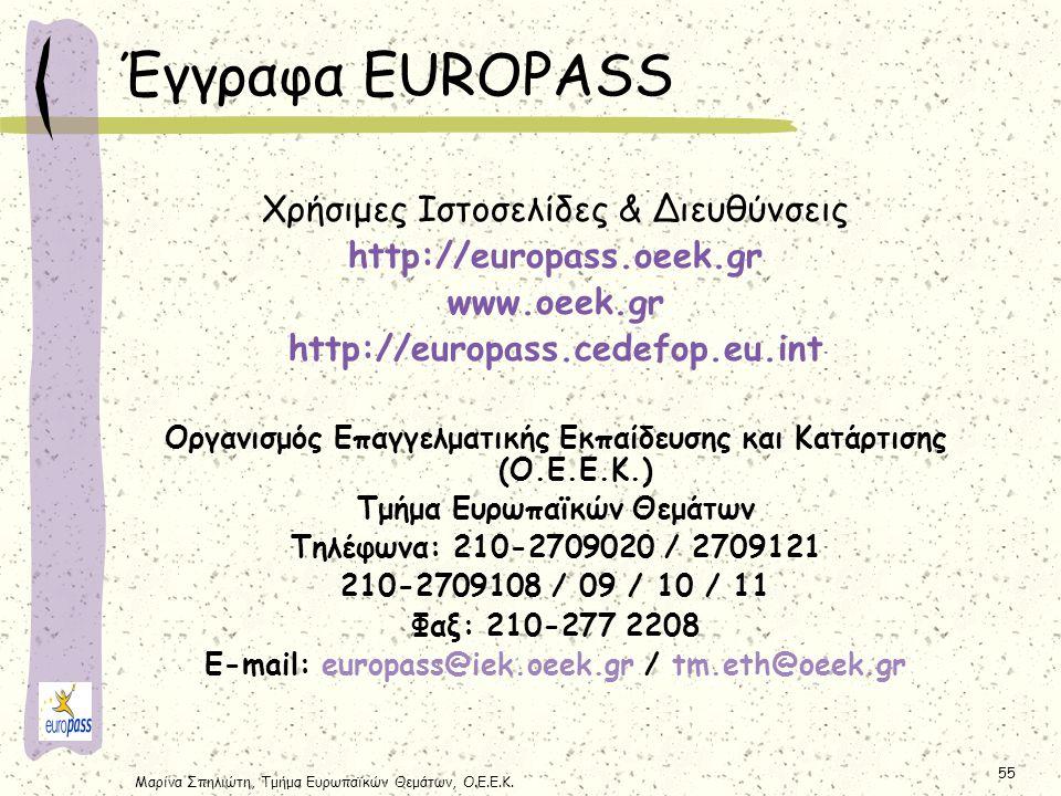 Μαρίνα Σπηλιώτη, Τμήμα Ευρωπαϊκών Θεμάτων, Ο.Ε.Ε.Κ. 55 Χρήσιμες Ιστοσελίδες & Διευθύνσεις http://europass.oeek.gr www.oeek.gr http://europass.cedefop.