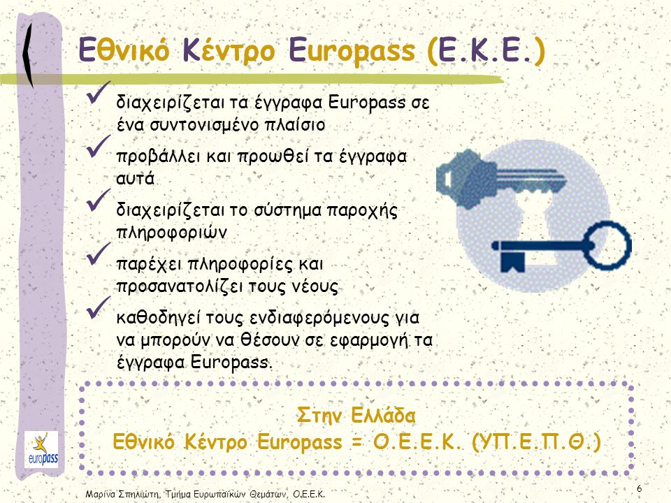 Μαρίνα Σπηλιώτη, Τμήμα Ευρωπαϊκών Θεμάτων, Ο.Ε.Ε.Κ. 6 Εθνικό Κέντρο Europass (Ε.Κ.Ε.) διαχειρίζεται τα έγγραφα Europass σε ένα συντονισμένο πλαίσιο πρ