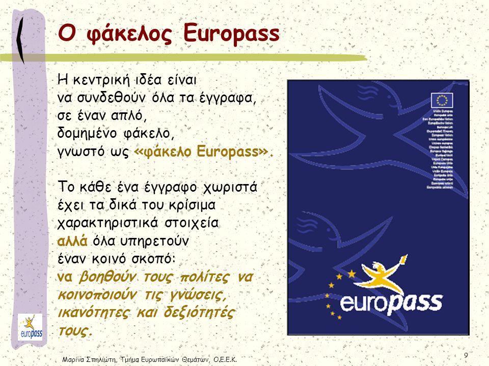 Μαρίνα Σπηλιώτη, Τμήμα Ευρωπαϊκών Θεμάτων, Ο.Ε.Ε.Κ. 9 Ο φάκελος Europass Η κεντρική ιδέα είναι να συνδεθούν όλα τα έγγραφα, σε έναν απλό, δομημένο φάκ