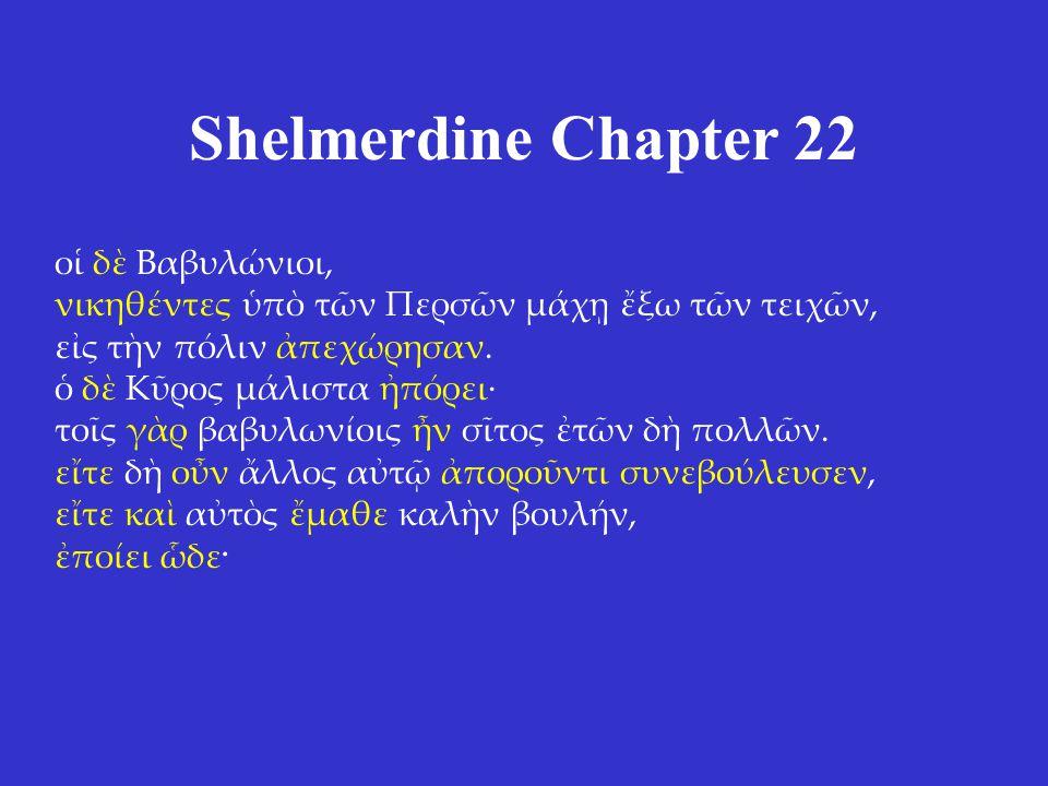 Shelmerdine Chapter 22 οἱ δὲ Βαβυλώνιοι, νικηθέντες ὑπὸ τῶν Περσῶν μάχῃ ἔξω τῶν τειχῶν, εἰς τὴν πόλιν ἀπεχώρησαν.