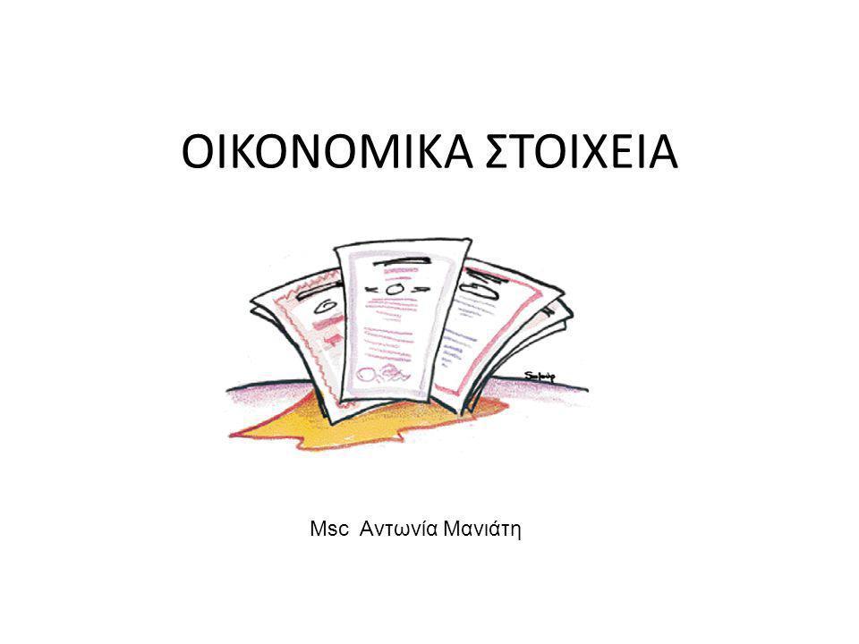 ΟΙΚΟΝΟΜΙΚΑ ΣΤΟΙΧΕΙΑ Msc Αντωνία Μανιάτη