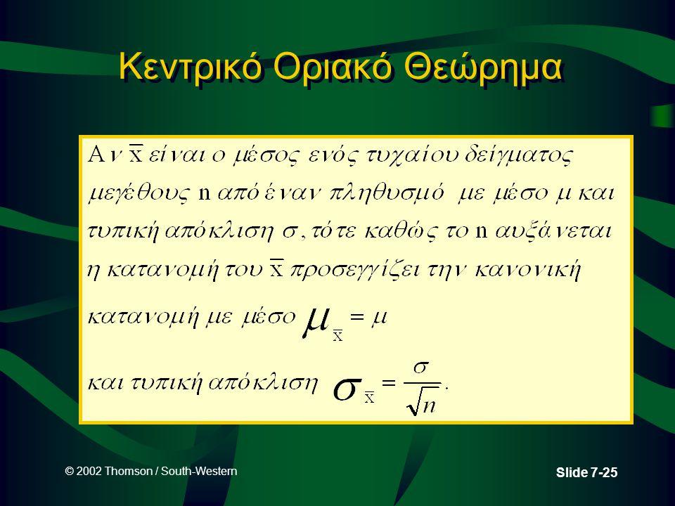© 2002 Thomson / South-Western Slide 7-25 Κεντρικό Οριακό Θεώρημα