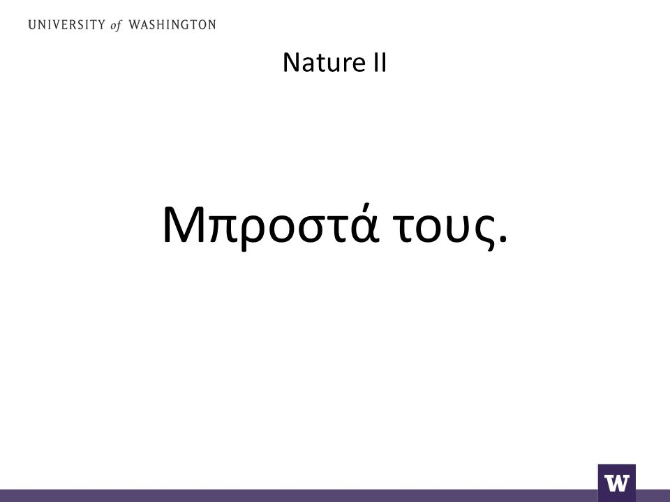 Nature II Mπροστά τους.