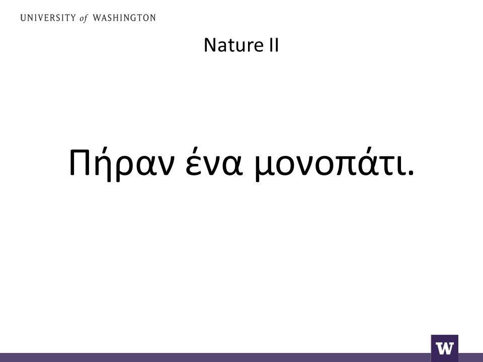 Nature II In front μπροστά