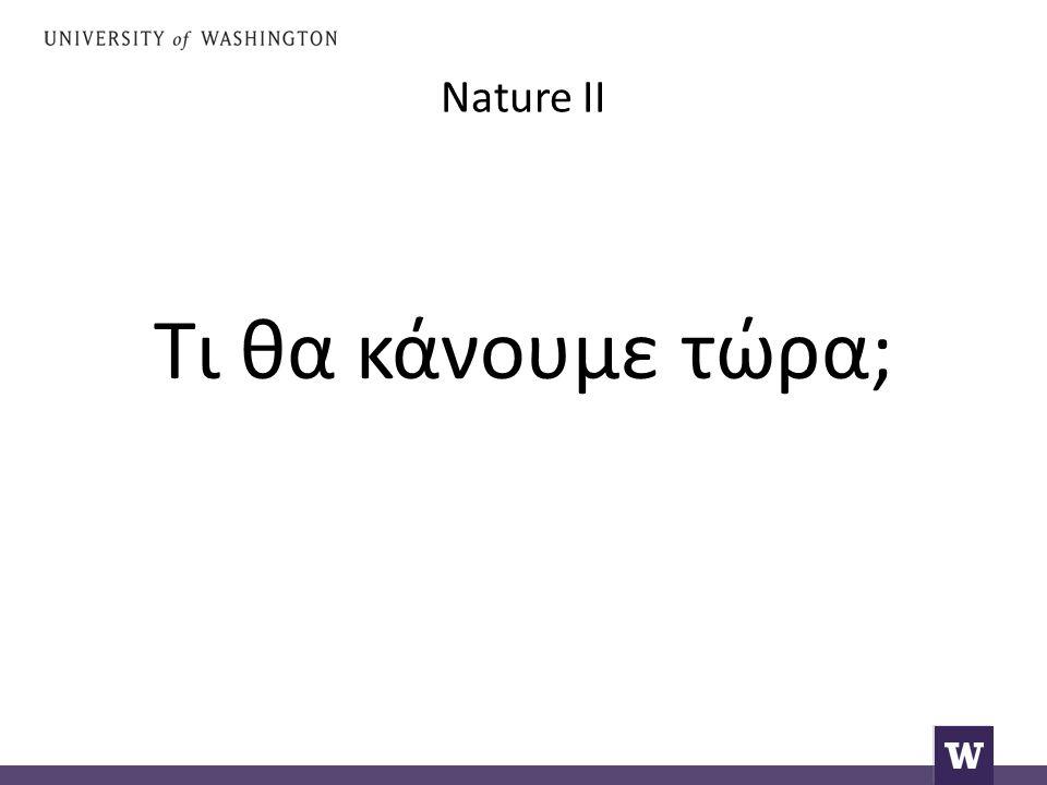 Nature II Τι θα κάνουμε τώρα;