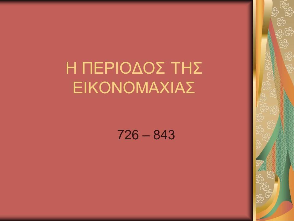 Η ΠΕΡΙΟΔΟΣ ΤΗΣ ΕΙΚΟΝΟΜΑΧΙΑΣ 726 – 843