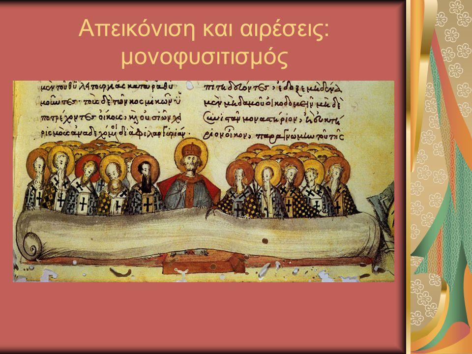 Απεικόνιση και αιρέσεις: μονοφυσιτισμός Η Δ' Οικουμενική Σύνοδος του 451 καταδίκασε το μονοφυσιτισμό, δόγμα που υποστηρίζει ότι η θεία φύση του Χριστο