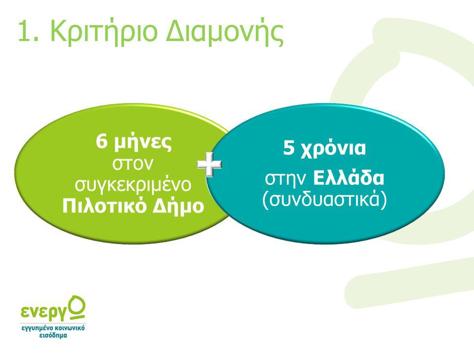 1. Κριτήριο Διαμονής 6 μήνες στον συγκεκριμένο Πιλοτικό Δήμο 5 χρόνια στην Ελλάδα (συνδυαστικά)