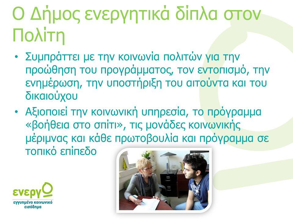 Ο Δήμος ενεργητικά δίπλα στον Πολίτη Συμπράττει με την κοινωνία πολιτών για την προώθηση του προγράμματος, τον εντοπισμό, την ενημέρωση, την υποστήριξη του αιτούντα και του δικαιούχου Αξιοποιεί την κοινωνική υπηρεσία, το πρόγραμμα «βοήθεια στο σπίτι», τις μονάδες κοινωνικής μέριμνας και κάθε πρωτοβουλία και πρόγραμμα σε τοπικό επίπεδο