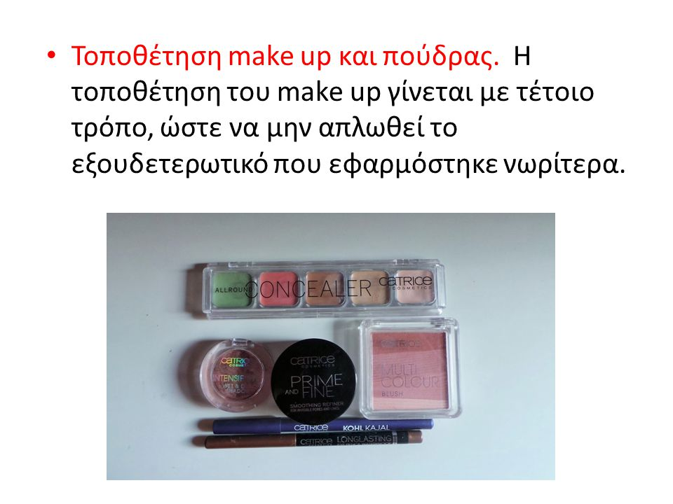 Τοποθέτηση make up και πούδρας. Η τοποθέτηση του make up γίνεται με τέτοιο τρόπο, ώστε να μην απλωθεί το εξουδετερωτικό που εφαρμόστηκε νωρίτερα.