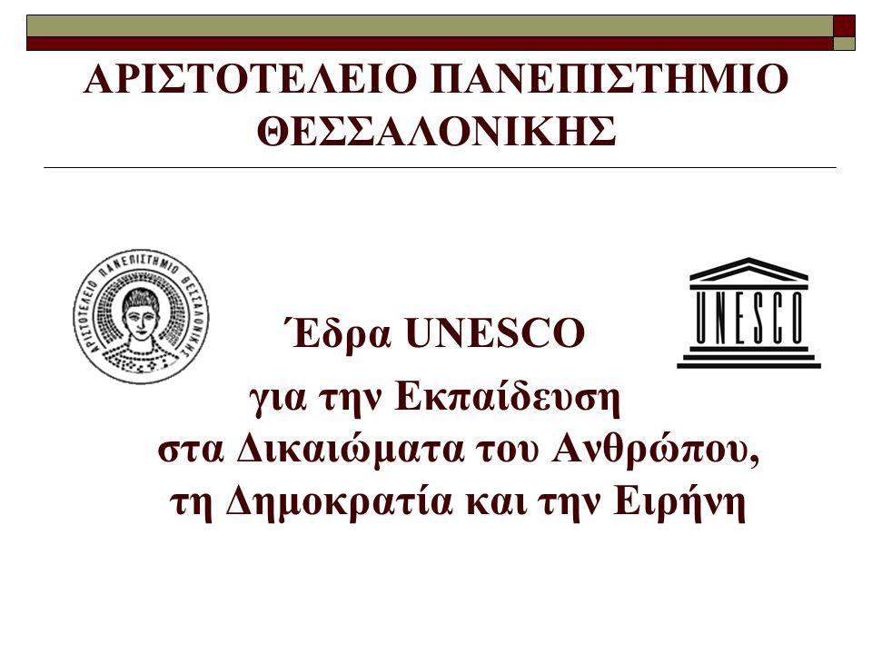 ΑΡΙΣΤΟΤΕΛΕΙΟ ΠΑΝΕΠΙΣΤΗΜΙΟ ΘΕΣΣΑΛΟΝΙΚΗΣ Έδρα UNESCO για την Εκπαίδευση στα Δικαιώματα του Ανθρώπου, τη Δημοκρατία και την Ειρήνη