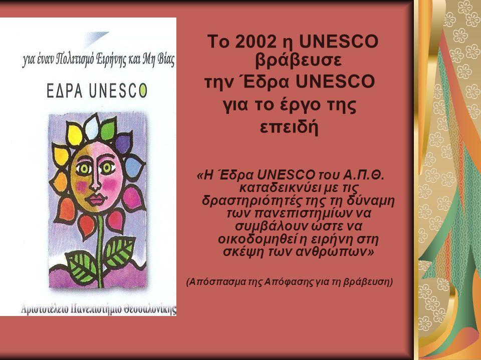To 2002 η UNESCO βράβευσε την Έδρα UNESCO για το έργο της επειδή «Η Έδρα UNESCO του Α.Π.Θ.