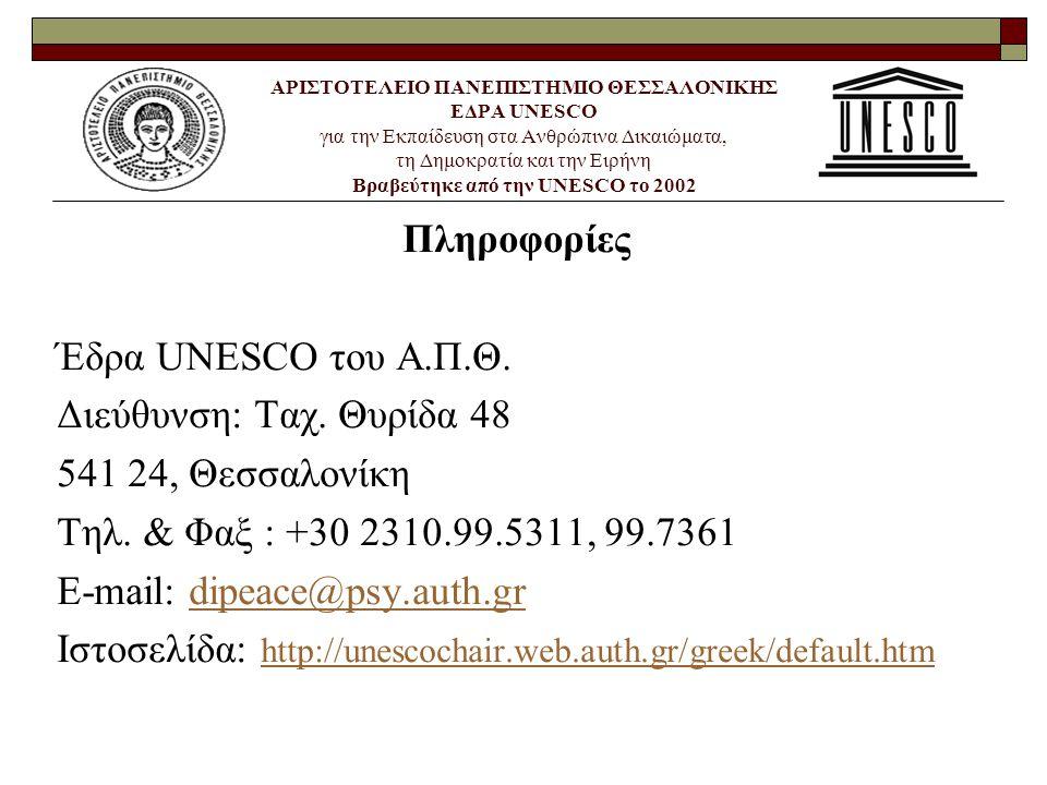 ΑΡΙΣΤΟΤΕΛΕΙΟ ΠΑΝΕΠΙΣΤΗΜΙΟ ΘΕΣΣΑΛΟΝΙΚΗΣ ΕΔΡΑ UNESCO για την Εκπαίδευση στα Ανθρώπινα Δικαιώματα, τη Δημοκρατία και την Ειρήνη Βραβεύτηκε από την UNESCO το 2002 Πληροφορίες Έδρα UNESCO του Α.Π.Θ.