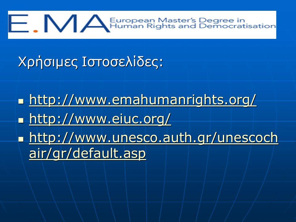Χρήσιμες Ιστοσελίδες: http://www.emahumanrights.org/ http://www.emahumanrights.org/ http://www.emahumanrights.org/ http://www.eiuc.org/ http://www.eiuc.org/ http://www.eiuc.org/ http://www.unesco.auth.gr/unescoch air/gr/default.asp http://www.unesco.auth.gr/unescoch air/gr/default.asp http://www.unesco.auth.gr/unescoch air/gr/default.asp http://www.unesco.auth.gr/unescoch air/gr/default.asp