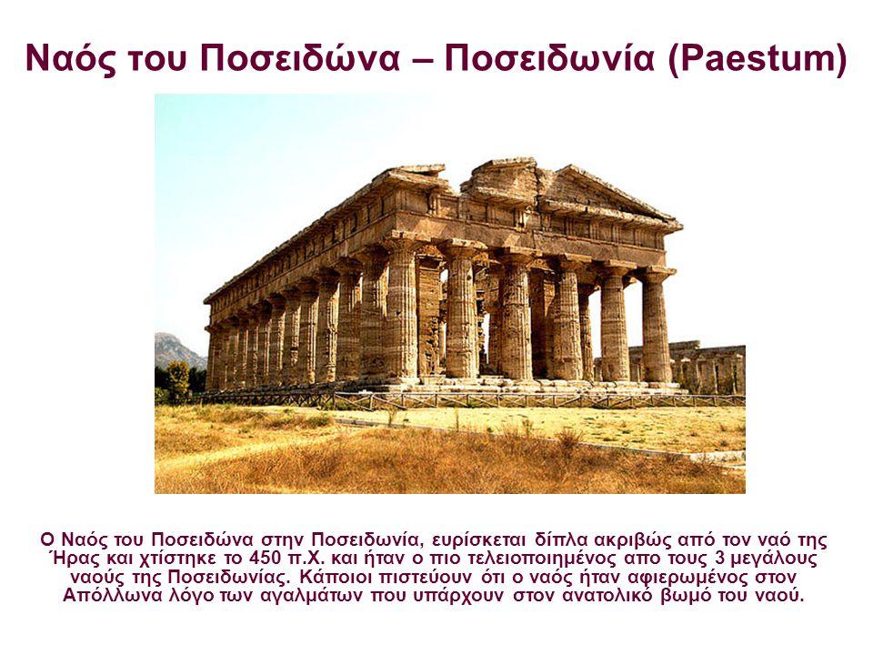 Ναός της Ήρας - Ποσειδωνία (Paestum) Η Ποσειδωνία ήταν αρχαία ελληνική αποικία της Κάτω Ιταλίας στην περιοχή της Καμπανίας και ιδρύθηκε τον 7ο αιώνα π.Χ.