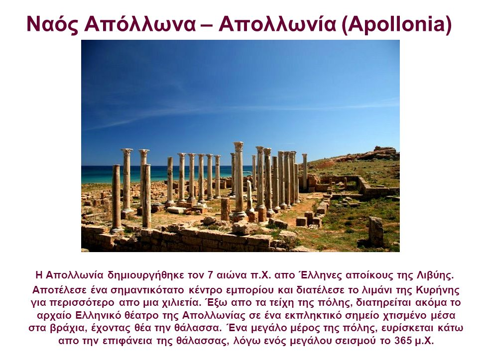 Temple of Apollo - Apollonia Apollonia was created in the 7th century BC by Greek colonists from Libya.