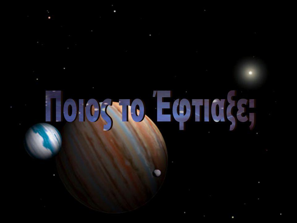 Πριν πολλά χρόνια ο Σερ Ισαάκ Νεύτων είχε φτιάξει σε μικρογραφία ένα ακριβές αντίγραφο του πλανητικού μας συστήματος.