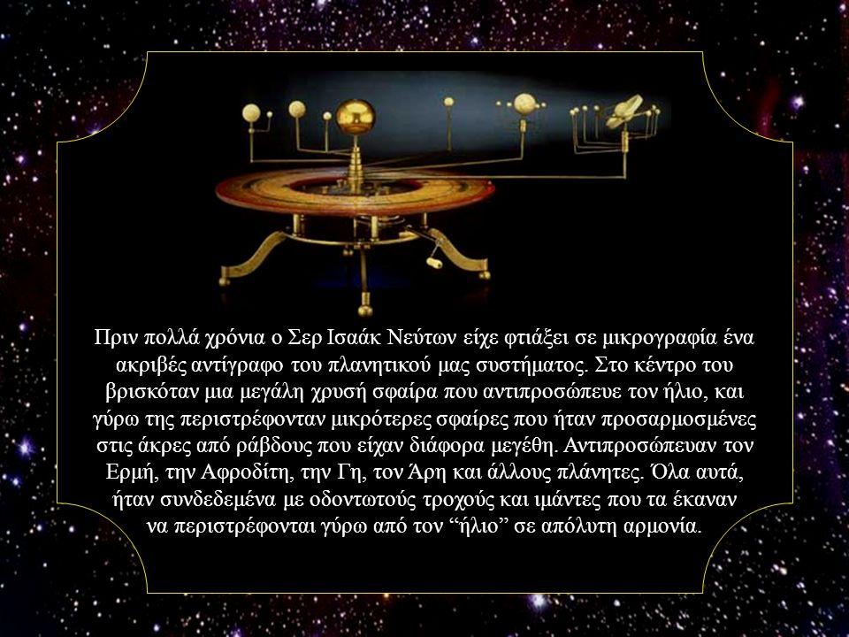 Μια μέρα καθώς ο Νεύτων μελετούσε το κατασκεύασμα, ένας φίλος του που δεν πίστευε στην Βιβλική εξήγηση της δημιουργίας, πέρασε να τον επισκεφτεί.