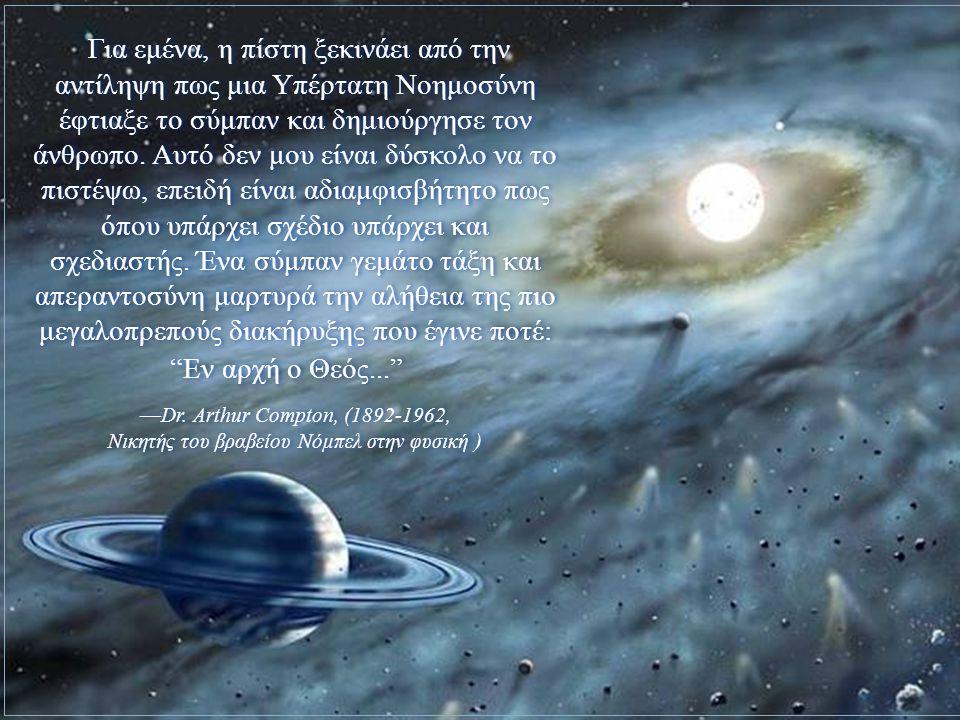 Για εμένα, η πίστη ξεκινάει από την αντίληψη πως μια Υπέρτατη Νοημοσύνη έφτιαξε το σύμπαν και δημιούργησε τον άνθρωπο. Αυτό δεν μου είναι δύσκολο να τ